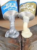 修補劑 不銹鋼汽車油箱水箱暖氣片漏水電焊堵漏專用防水耐高溫強力萬能焊接膠水 晶彩 99免運