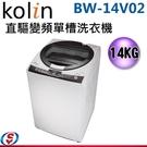 【信源】14公斤【Kolin 歌林 DD直驅變頻 單槽洗衣機】 BW-14V02 / BW14V02