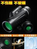 (超夯大放價)單筒望遠鏡高倍高清夜視非紅外人體透視10000特種兵手機眼鏡