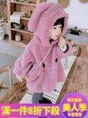 女童外套裝外套秋冬裝年新款兒童洋氣中長款加厚夾棉女寶寶毛毛衣-『美人季』