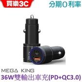 MEGA KING 雙輸出 車充頭 36W (Type C + USB孔) PD+QC 3.0快充 【神腦國際代理】