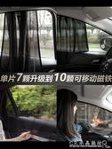 遮陽簾磁鐵小車檔車用車內防曬隔熱板前擋側窗簾遮光神器 水晶鞋坊