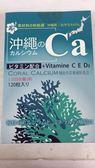 沖繩珊瑚鈣膠曩 120粒(盒)*13盒