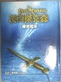 【書寶二手書T1/翻譯小說_JIU】波西傑克森-機密檔案_雷克.萊爾頓