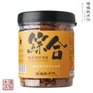 MIT【暖暖純手作】黑糖綜合薑茶(3 in 1 )/230g  #台灣專利