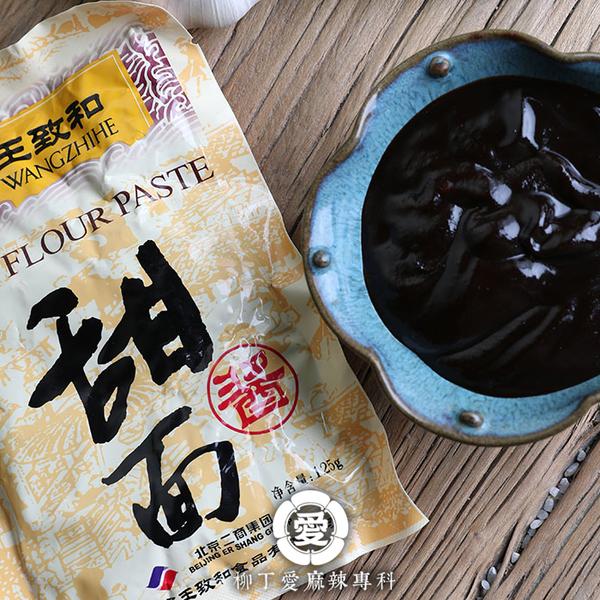柳丁愛☆王致和甜麵醬125g【A688】黃豆醬 中華老字號 炸醬麵 北京烤鴨