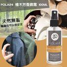 韓國POLAR4檜木芳香噴霧100ml
