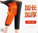 護膝蓋護腿套保暖