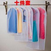 服防塵罩可水洗衣物透明防潮加厚掛袋西服防塵袋衣罩防塵套 享家生活馆 igo