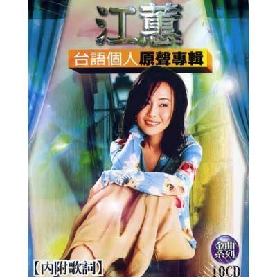 江蕙-台語個人原聲專輯CD