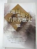 【書寶二手書T3/地理_BK8】從地圖與地名看世界歷史_林鑑麟, 宮崎正勝