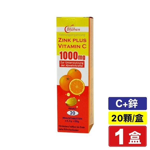 貝斯特 速補美C含鋅發泡錠 1000mg 20顆/盒 (德國原裝進口 高單位維他命C+鋅) 專品藥局【2003821】