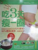 【書寶二手書T1/養生_WEB】吃3天瘦一圈-韓國瘦身始祖教你吃對5大食材,90%體脂..._李承桓