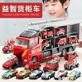 卡車工程消防玩具車套裝益智仿真模型各類合金小汽車男孩小孩 極簡雜貨