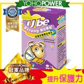 【優必原力】U!be Strong 優比獅壯 兒童多醣體咀嚼錠(柳橙)(30顆/盒)