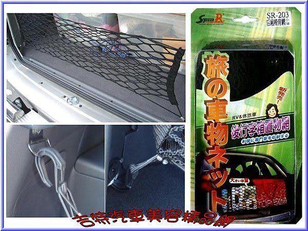 【吉特汽車百貨】轎車 小型車 通用型 後行李箱置物網 37x80cm 防止滾動 掉落 穩定