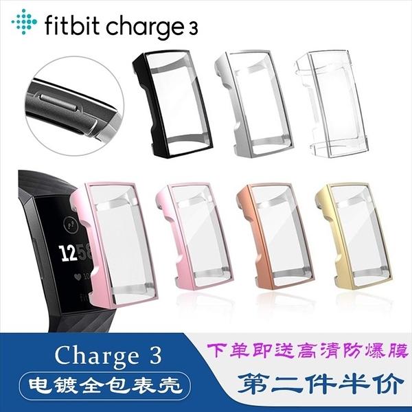 fitbit charge 3 智能手環 保護殼 TPU 電鍍 防摔 一體表殼 保護套 超薄 透明 防刮防摔 保護殼
