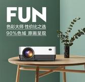 投影機 酷樂視fun手機投影儀家用小型wifi無線高清1080P迷你便攜式 生活主義
