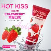 ★免運9折★送贈品 威而柔進口水溶性潤滑液 天然 情趣商品 HOT KISS 草莓口味 激情潤滑液 50ml