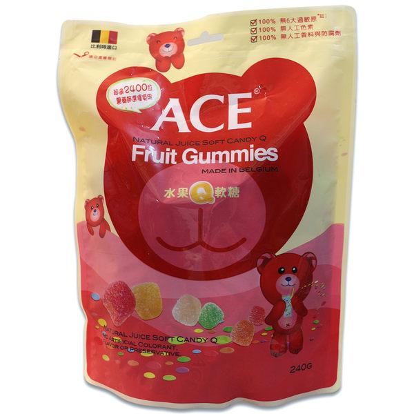 ACE水果Q軟糖240g/包 公司貨中文標 PG美妝