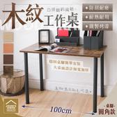 木紋工作桌圓角款 100x59cm DIY工業風防刮耐熱 書桌 電腦桌【NS231】《約翰家庭百貨