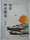 【書寶二手書T1/文學_BDA】如果河水醒來_杜萱
