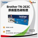 Brother TN-263C 藍色碳粉匣 TN-263C