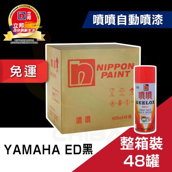 【漆寶】立邦噴噴自動噴漆 - YAMAHA ED黑(48罐裝/箱) ◆免運費◆