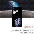 [ZB556KL 軟殼] ASUS ZenFone Max (M1) ZB555KL ZB556KL X00PD 手機殼 外殼 保護套 地球月球
