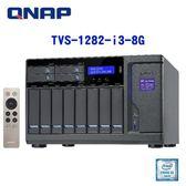 QNAP 威聯通 TVS-1282-i3-8G 12Bay網路儲存伺服器