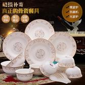 景德鎮陶瓷餐具套裝歐式碗碟家用吃飯碗中式碗盤子碗筷骨瓷器組合『櫻花小屋』