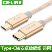 CE-LINK USB TYPE-C轉micro usb數據線MACBOOK傳輸樂視手機充電線·9號潮人館