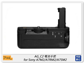 Pixel 品色 AG-C2 電池手把 for Sony A7 II/A7R II/A7S II(公司貨)