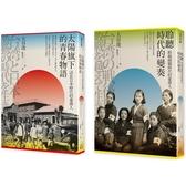 走過兩個時代的臺灣人(2冊套書)太陽旗下的青春物語 聆聽時代的變奏