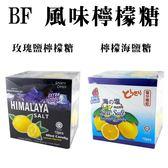 馬來西亞 BigFoot 海鹽檸檬糖/薄荷玫瑰鹽檸檬糖 180g (12入/盒)◎花町愛漂亮◎YM