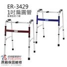 【恆伸醫療器材】ER-3429 1吋扁圓...