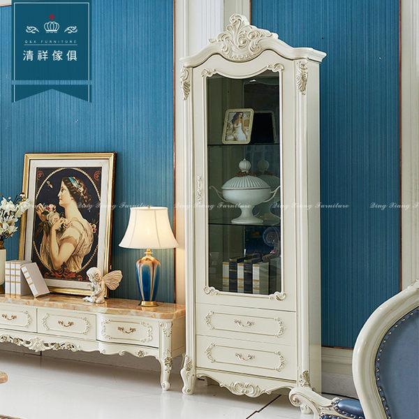 【新竹清祥家具】FBF-42LF03-法式新古典珠光白雙門酒櫃 設計 客廳 高貴