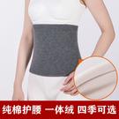 保暖腰帶 純棉一體絨護腰帶女男士保暖加厚加絨冬季暖腰護肚子肚圍防寒神器