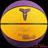 黑曼巴科比籃球24號簽名7號藍球室外真皮牛皮手感5號禮物【齊心88】