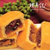 手工臺南關廟土鳳梨酥(8顆/盒)