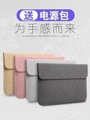 電腦包筆記本內膽包適用蘋果macbook聯想小新華為matebook13小米air13.3寸 夏季上新