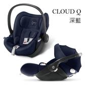 CYBEX CLOUD Q 嬰兒提籃型安全座椅/安全汽座/可平躺 深藍