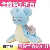 【小福部屋】【拉普拉斯】日本 空運 寶可夢 百變怪系列 娃娃 布偶 精靈寶可夢 神奇寶貝 pokemon