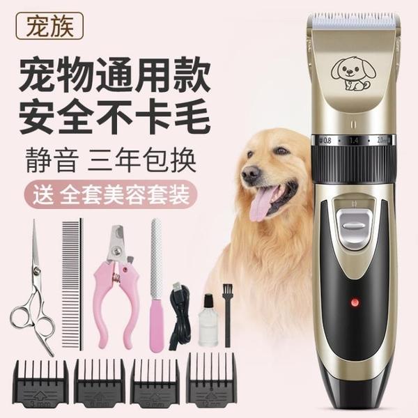 寵物剃毛器狗狗剃毛器寵物電推剪狗毛剪毛器貓泰迪剃腳毛機大型犬電推子電動