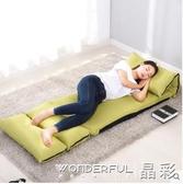 特賣沙發懶人沙發闌珊閣創意懶人沙發榻榻米臥室床上靠背可拆洗折疊單人長方形沙發LX