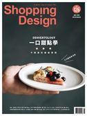Shopping Design 5月號/2019 第126期:一口甜點學