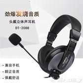耳罩式耳机2088頭戴式大耳罩耳機帶調音帶麥雙插頭電腦游戲耳機 潮人女鞋