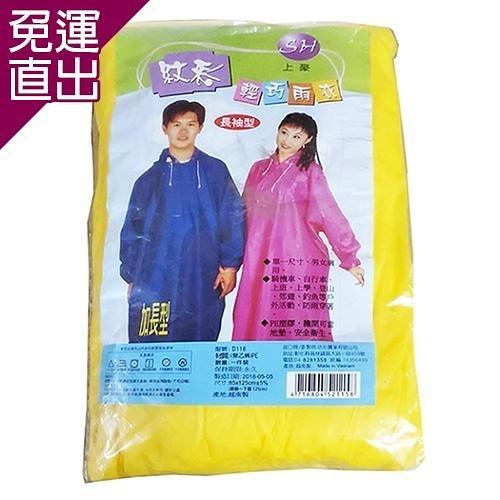 * 黃色輕便雨衣(300件) DOLEE1103【免運直出】