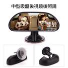 【妃凡】安心行車 360度旋轉 中型吸盤後視鏡後照鏡 寶寶 觀察鏡 車用 通用型 輔助鏡3.1-4-21~22 1