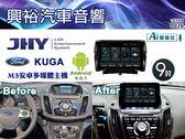 【JHY】14~18年福特 KUGA 專用9吋螢幕M3系列安卓多媒體主機*雙聲控+藍芽+導航+安卓